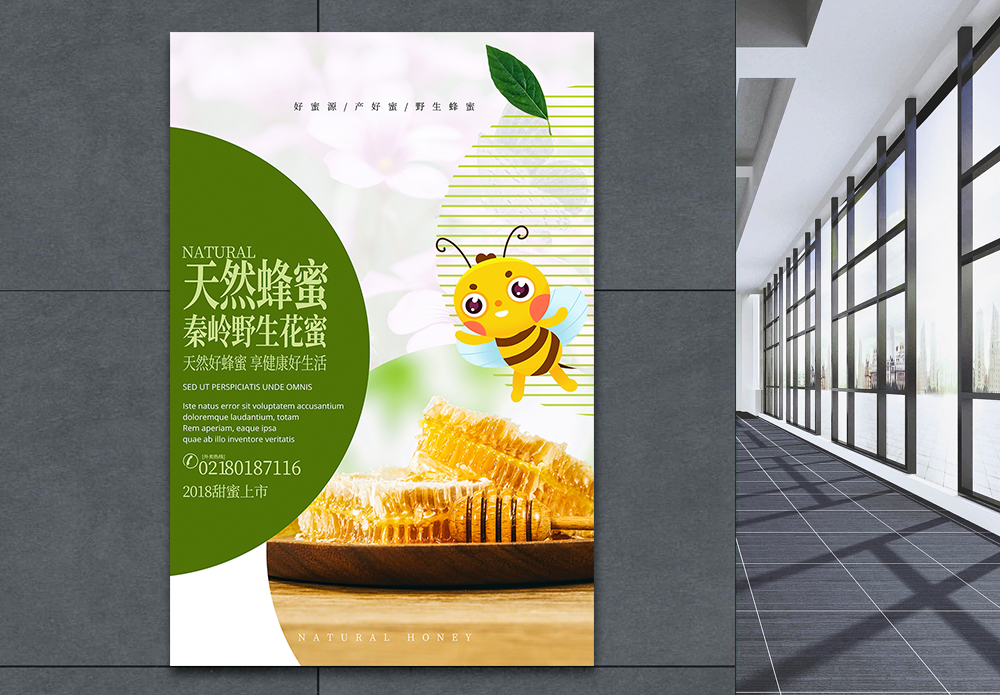 天然野生蜂蜜海报图片