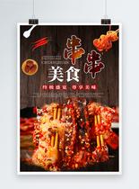 美味串串香美食海报图片