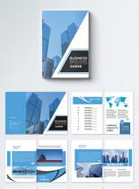 蓝色大气企业集团宣传画册图片