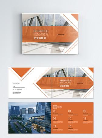 橙色大气企业集团宣传画册