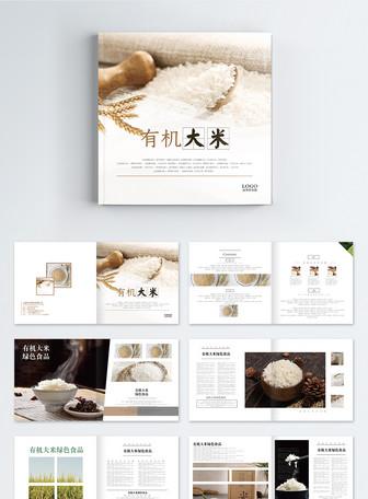 有机大米食品画册
