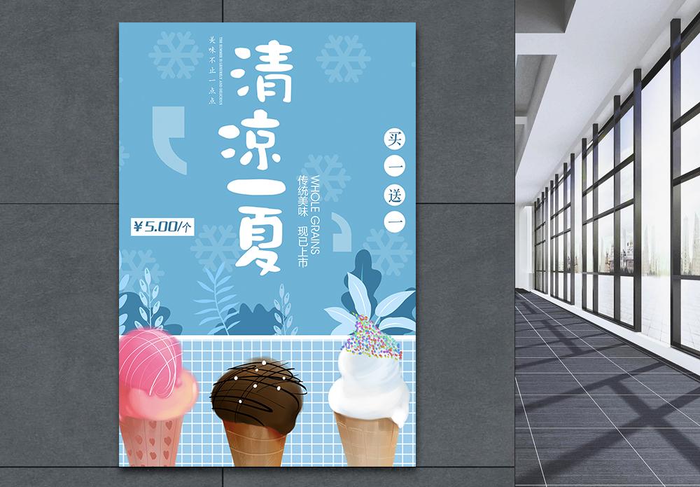 清凉一夏冰淇淋海报图片