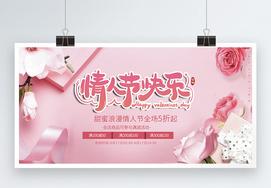 浪漫粉色情人节展板图片