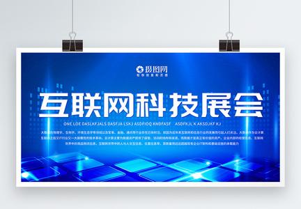 互联网科技展会展板图片
