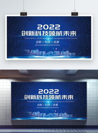蓝色大气科技峰会展板