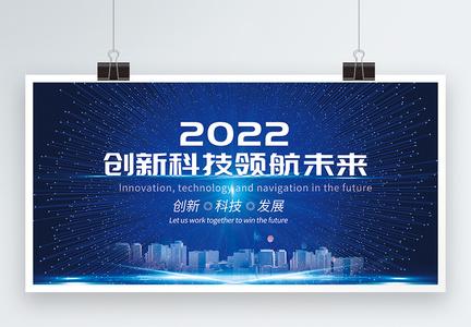 蓝色大气科技峰会展板图片