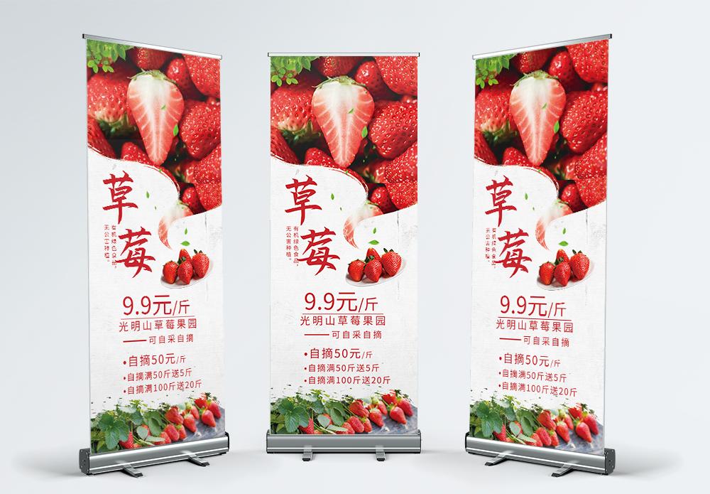 新鲜水果草莓促销展架图片
