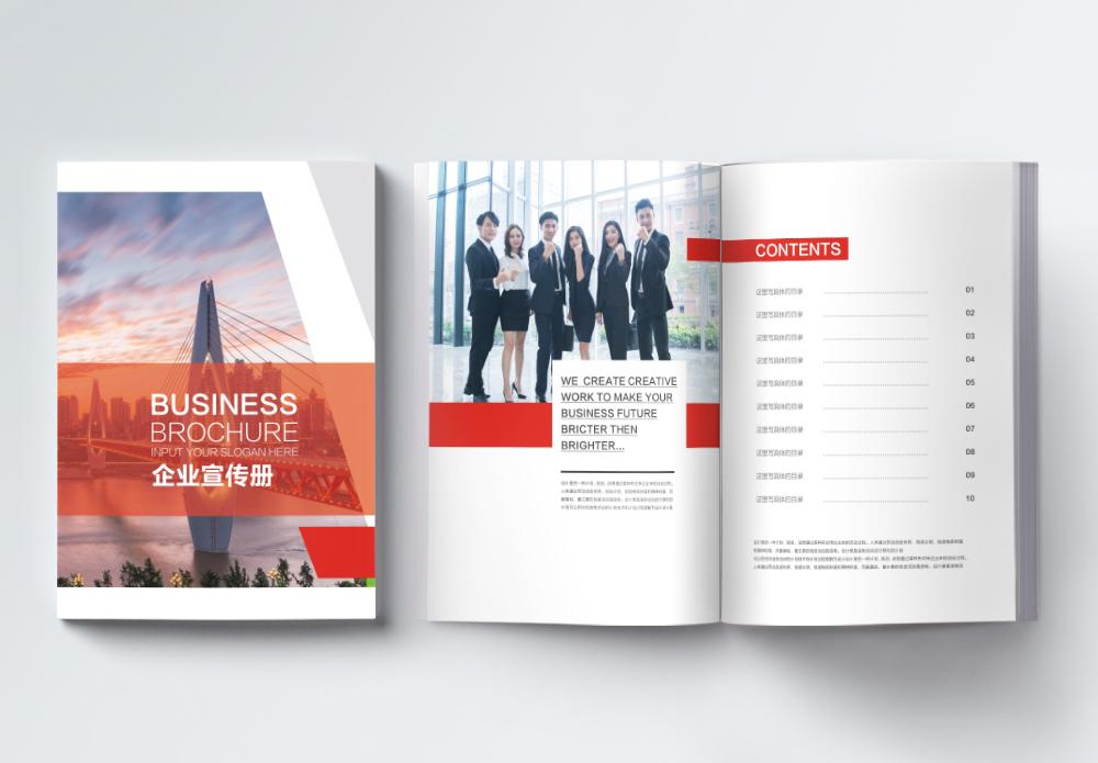 红色竖版整套企业集团宣传画册图片