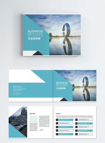 企业集团宣传画册