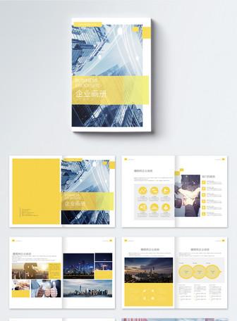 简约商务企业画册整套