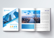 简约大气企业画册整套图片
