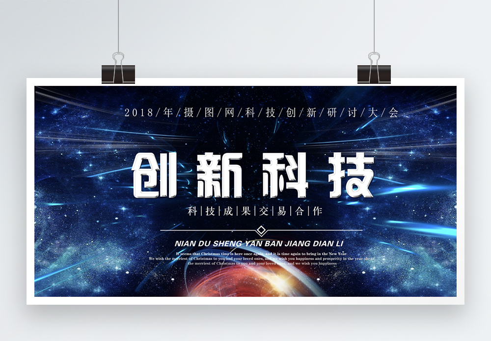 创新科技展板图片