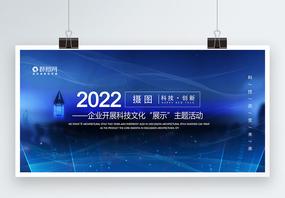 2018科技展板图片