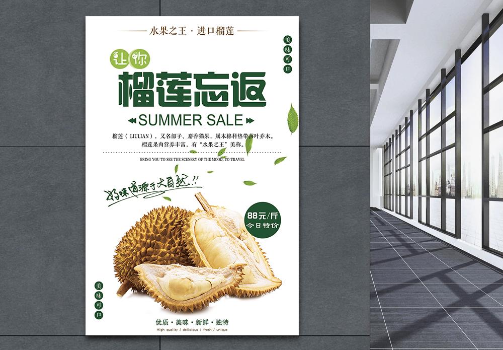 榴莲水果海报图片