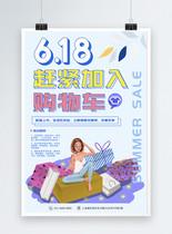 618促销海报图片