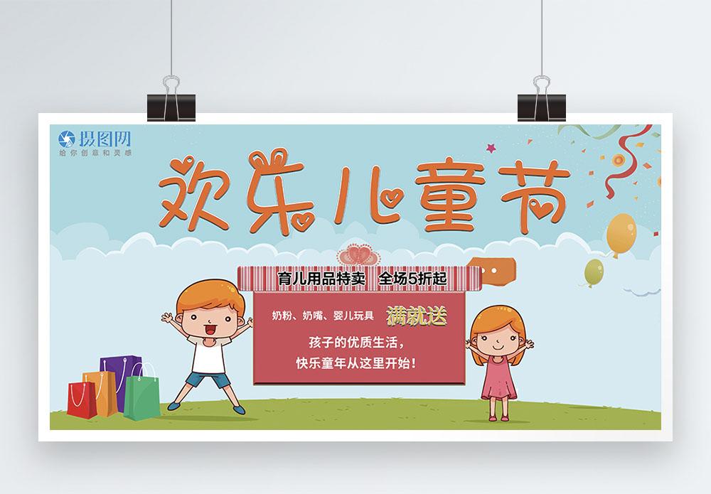 六一儿童节促销展板图片