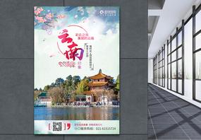 中国风云南旅游清新海报图片