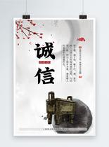 中国风诚信为本企业文化海报图片