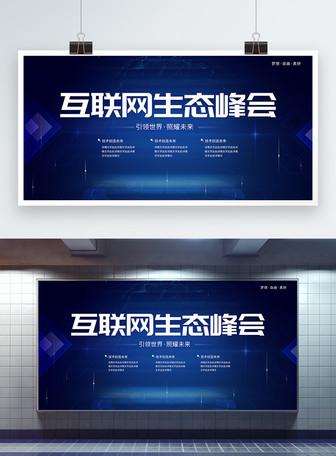 简约蓝色互联网生态峰会会议展板