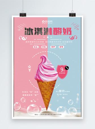 酸奶冰淇淋海报