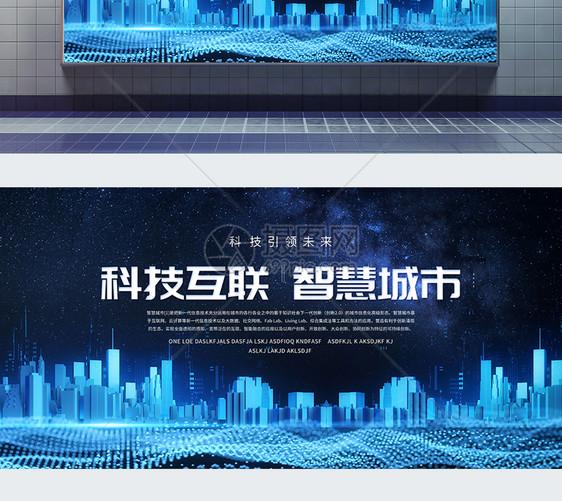 科技引领未来智慧城市展板图片