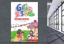 欢度六一儿童节海报图片