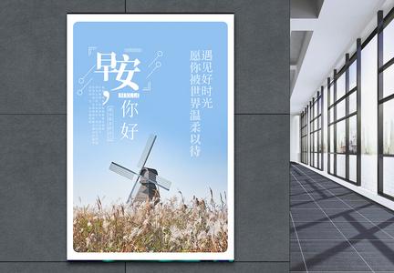 小清新文艺早安你好海报设计图片
