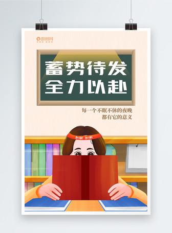 高考励志教育培训宣传海报