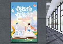 高考励志教育培训宣传海报图片