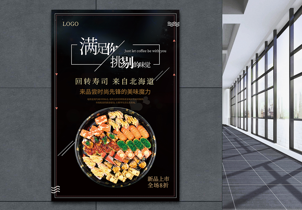 日本料理新品海报图片