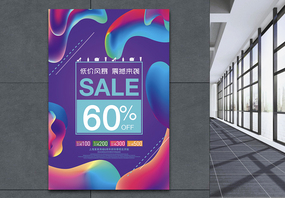 周年庆促销海报图片