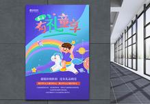 61儿童节促销海报图片