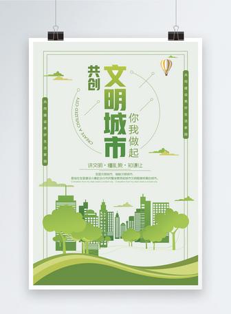 共创文明城市公益海报