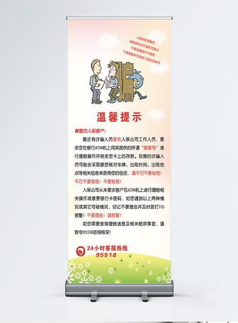 温馨提示防范诈骗公益展架