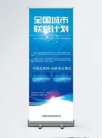 蓝色科技互联网企业展架