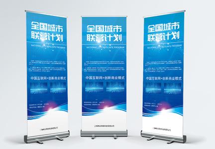 蓝色科技互联网企业展架图片