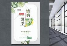 夏季商场促销海报图片