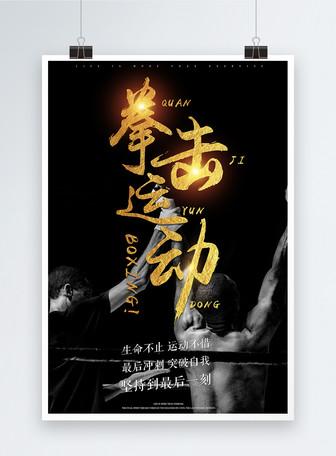 黑金风格拳击运动海报