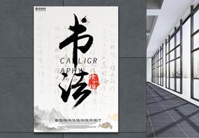 书法中国风海报图片