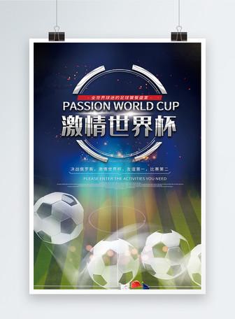 俄罗斯世界杯足球比赛海报