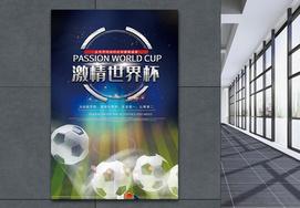 俄罗斯世界杯足球比赛海报图片