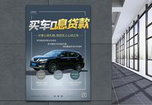 买车0利息购车海报图片