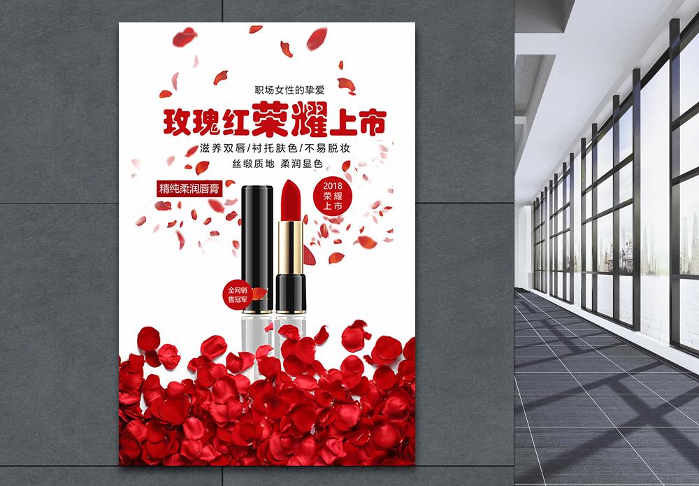 口红新品上市海报图片