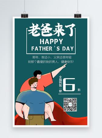 老爸来啦父亲节海报
