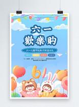 六一儿童节促销海报图片