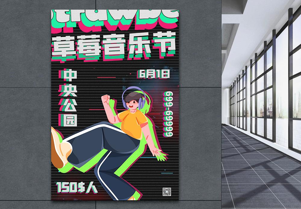 故障风音乐节海报图片