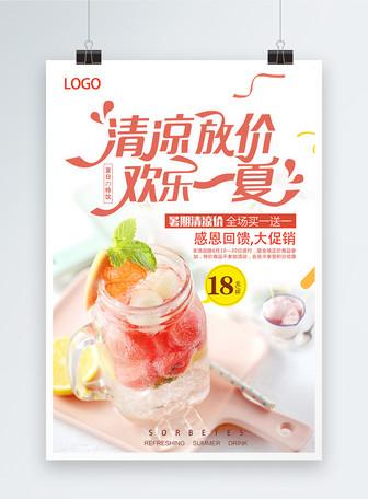 清凉放价欢乐一夏饮品海报