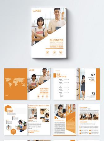橙色高端教育画册整套