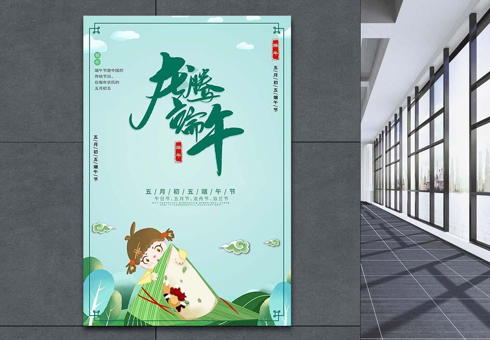 端午节海报图片
