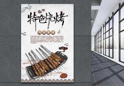 特色烧烤海报设计图片